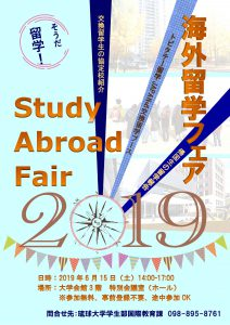 Study Abroad Fair2019+Poster