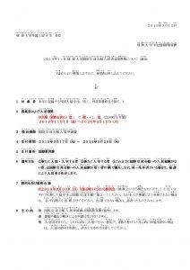 募集要項/Application Guideline