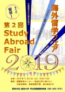 StudyAbroadFair2019-2