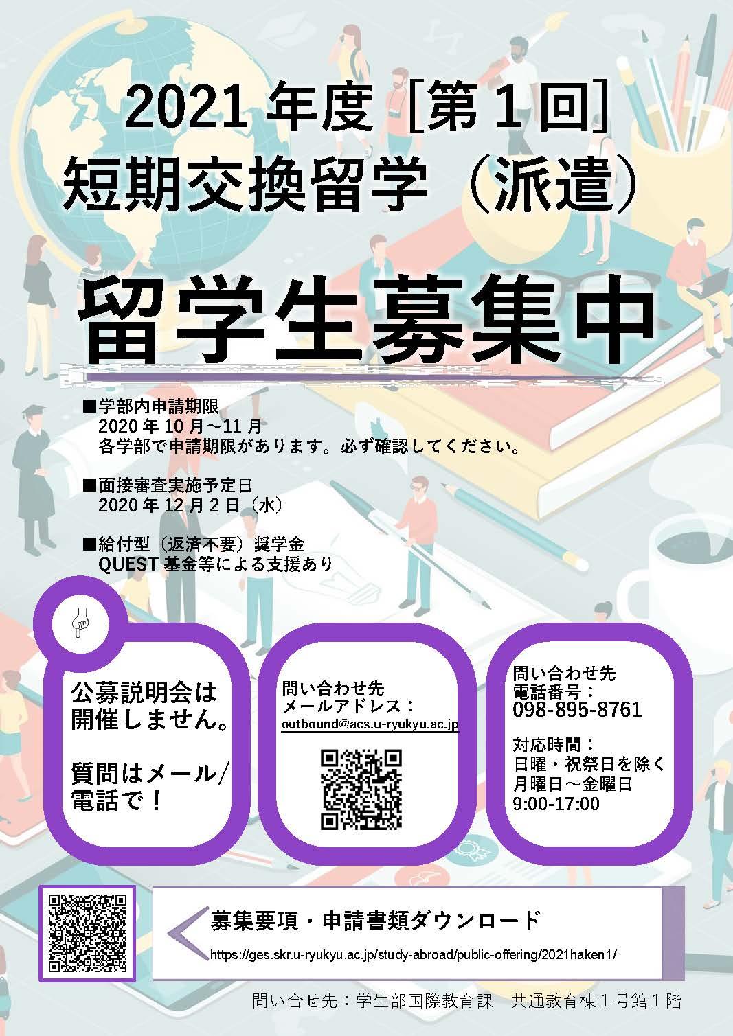 https://ges.skr.u-ryukyu.ac.jp/wp-content/uploads/2020/10/R03-1Poster.pdf